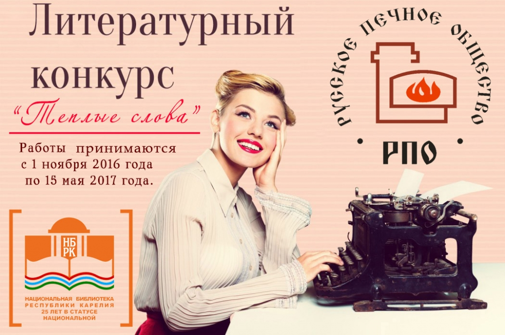 Литературные конкурсы ноября